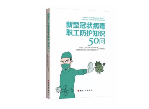 @工会和广大职工,全总发布《新型冠状病毒职工防护知识50问》